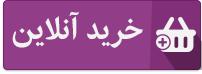kharid-online-small